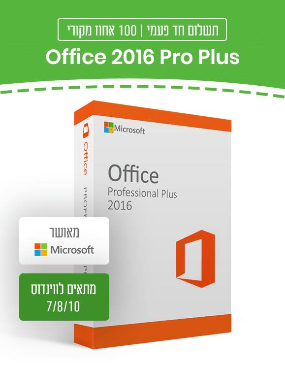 Office 2016 Pro Plus מתאים לווינודס 7 8 10