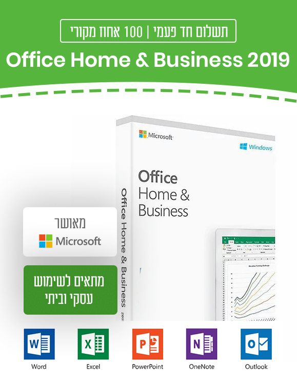 Office Home _ Business 2019 copy שימוש ביתי ועסקי APPLE