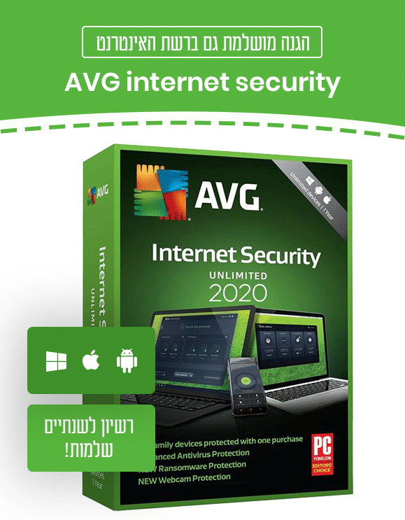 AVG internet security kabv 2 year
