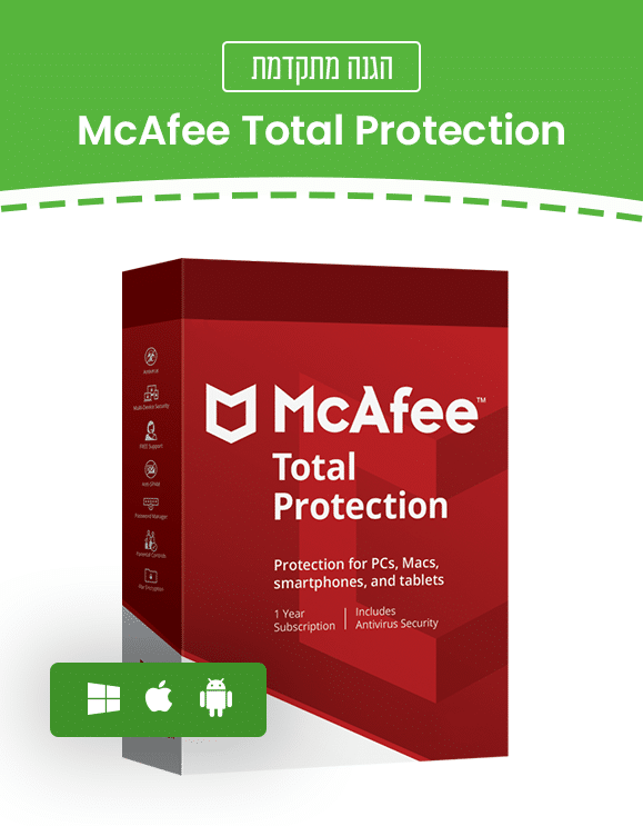 McAfee Total Protection 2021 - רישיון שנתי