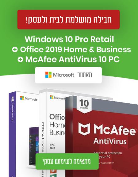 חבילה עסקית: ווינדוס + אופיס + אנטי וירוס