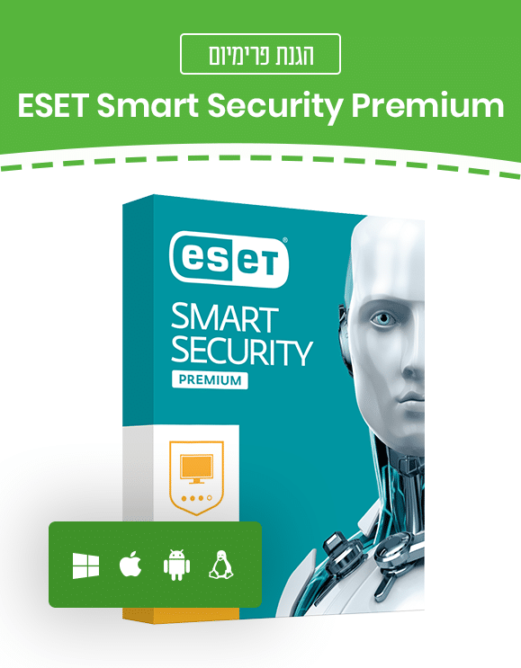 ESET Smart Security Premium - הגנת פרימיום